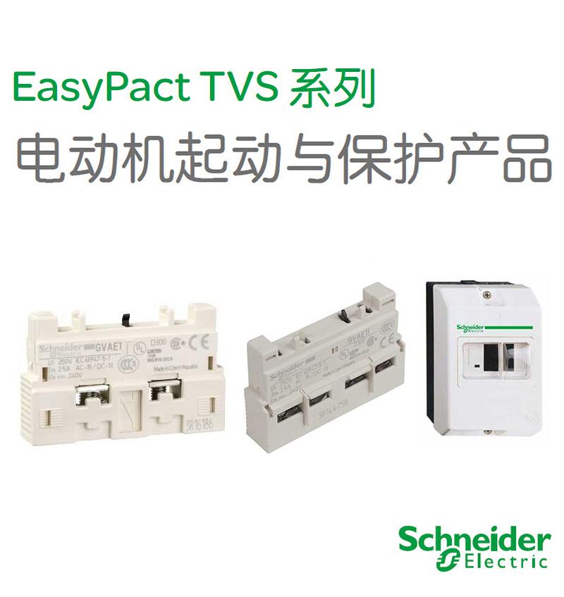 施耐德 电机保护断路器辅助触点(正装)gvae1