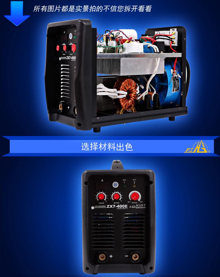 沪工zx7-400w手提式铜芯逆变直流电焊机,igbt模块,380