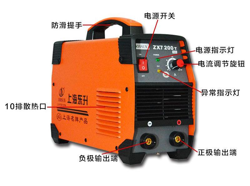 东升逆变直流手工弧焊机,zx7-200t(mos管220v)