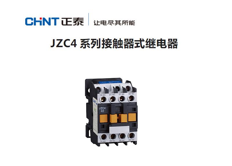 正泰 中间继电器,jzc4-22