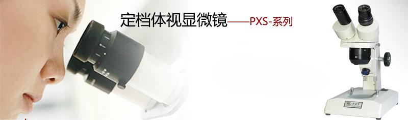 测维PXS.jpg