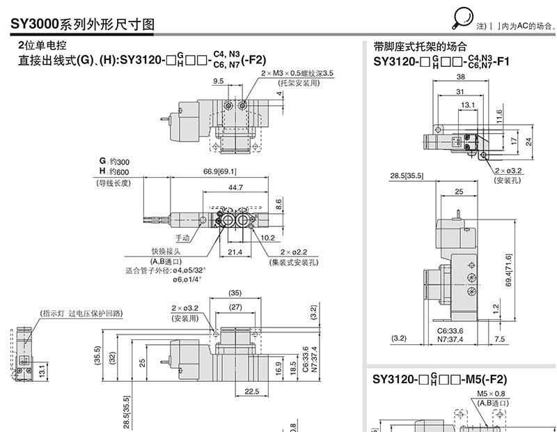 smc电磁阀,两位五通单电控,l形插座式(300mm),dc24v,sy3120-5lz-c6
