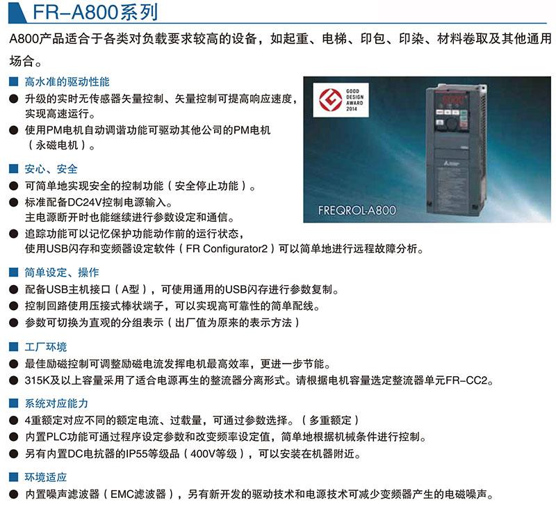 FR-A800产品介绍.jpg
