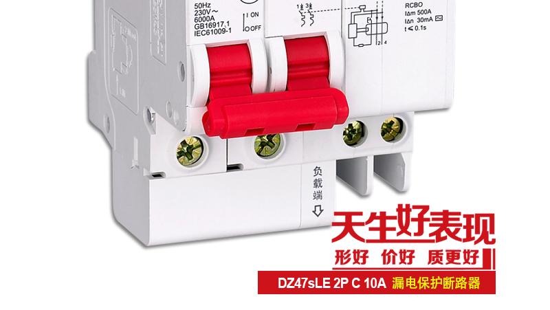 微型漏电保护断路器,dz47sle