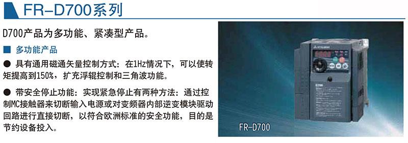 FR-D700介绍.jpg