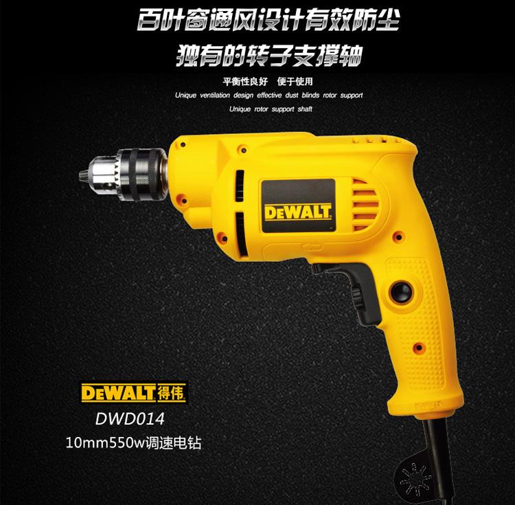 得伟手电钻,10mm 550w 可调速正反转,dwd014