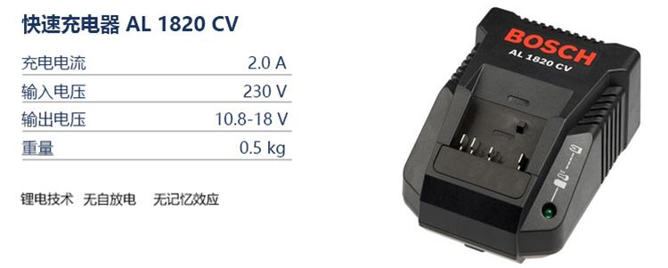 博世锂电池充电器,14.4v-18v li锂电池充电器,al1820cv,2607225424