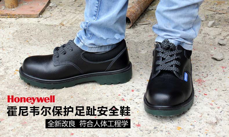 霍尼韦尔鞋KV.jpg