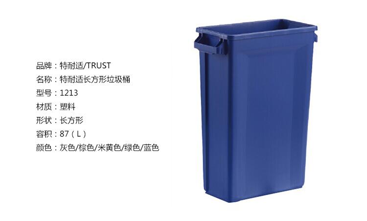 长方形垃圾桶,trust 87l