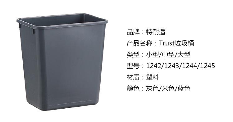 垃圾桶,trust大型垃圾桶