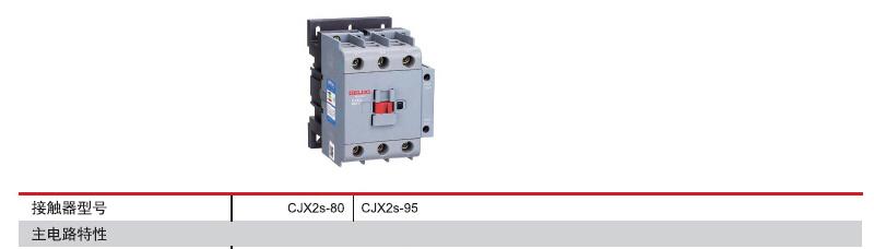 德力西 交流线圈接触器,cjx2s-2510 240v 50/60hz,cjx2s2510u7
