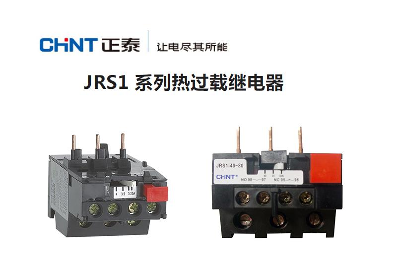 正泰 热过载继电器,jrs1-09-25/z