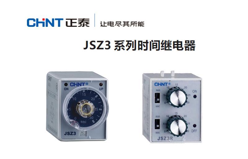 正泰 时间继电器,jsz3f 1s ac220v