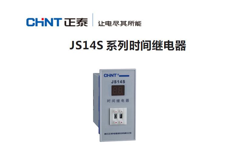 正泰 时间继电器,js14s ac220v