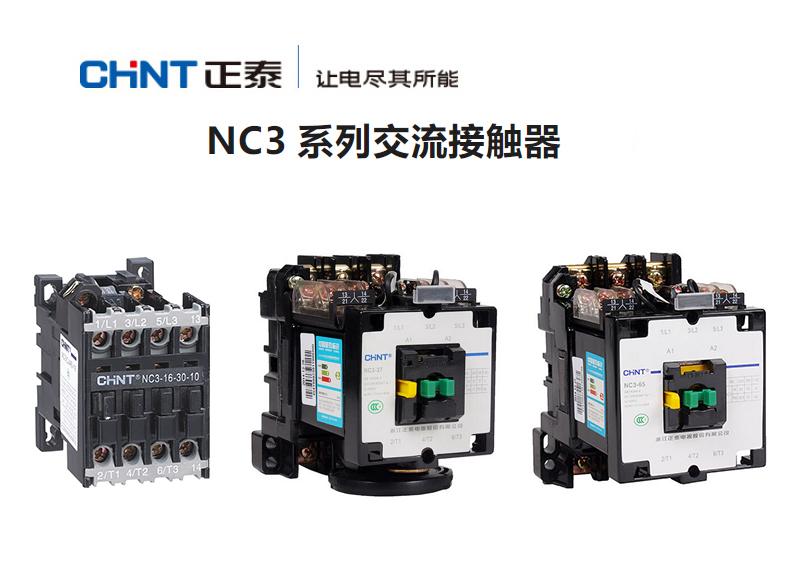 正泰 交流接触器,nc3-65-30-22