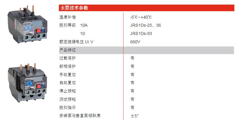 德力西 热过载继电器,jrs1ds-25/z 1.0-1.6a,jrs1ds251p6