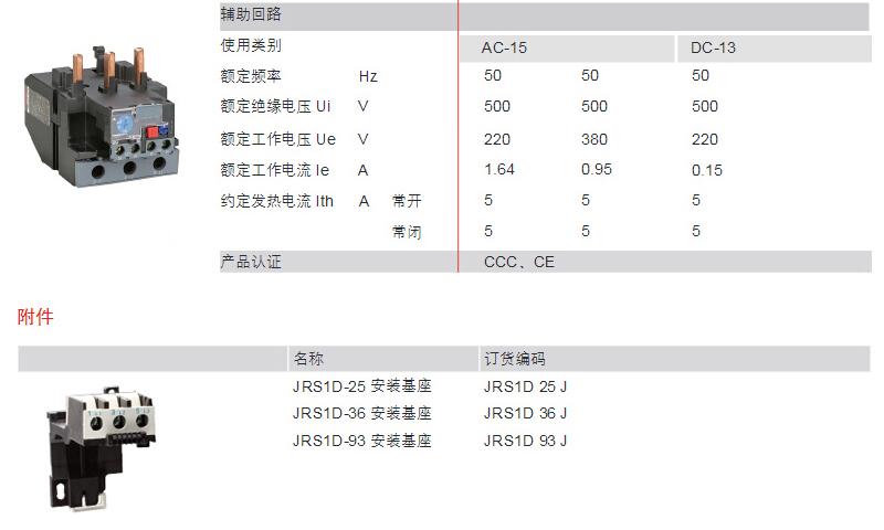 德力西 热过载继电器,jrs1ds-25/z 0.63-1.0a,jrs1ds251