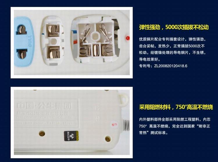 公牛接线板,基础系列 gn-412k