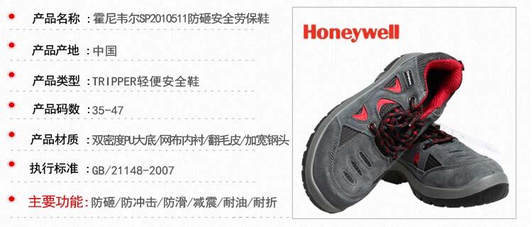 霍尼韦尔2010511介绍.jpg