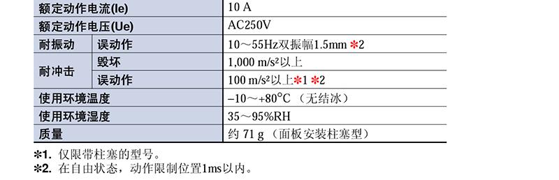 技术参数-4.jpg