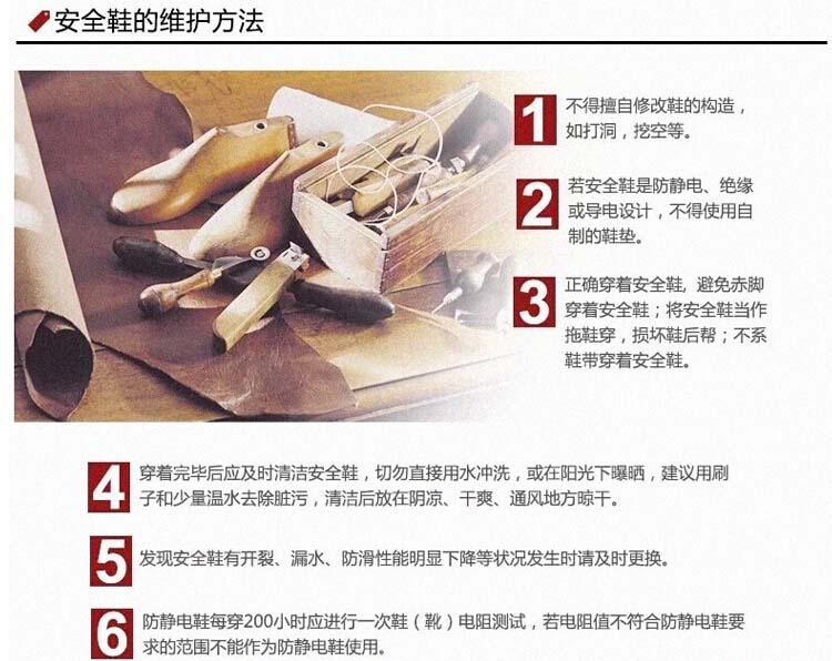 霍尼韦尔鞋注意事项.jpg