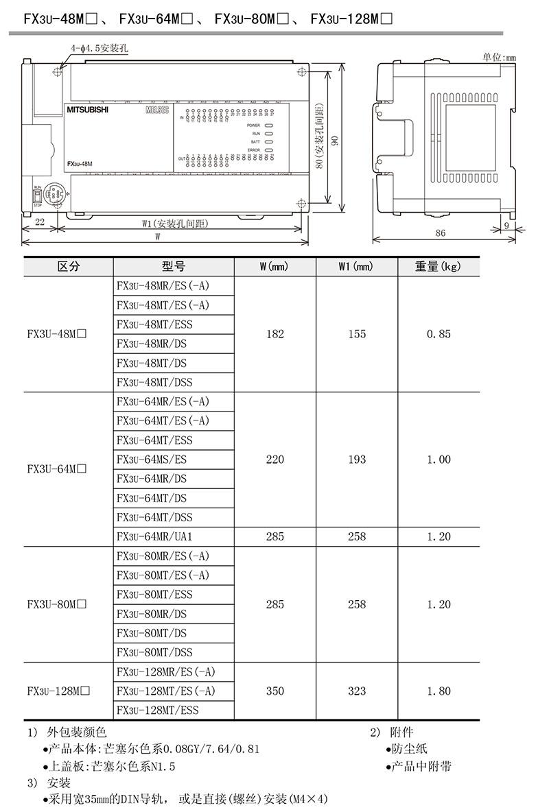 plc 中央处理器/cpu 三菱电机/mitsubishi electric fx3u-64mr/es-a可