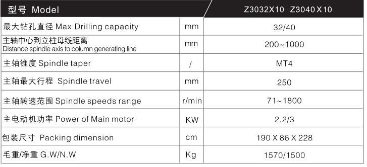 摇臂钻床,西菱,最大钻孔直径40,z3040×10