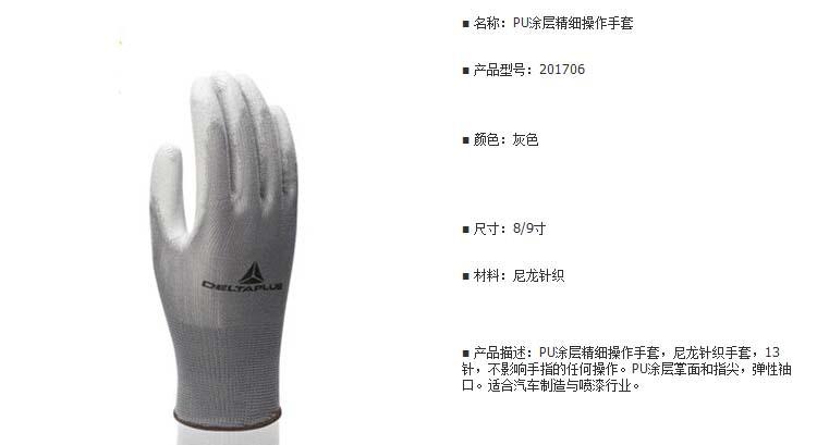 代尔塔 201706-9 无硅pu耐脏精细操作手套