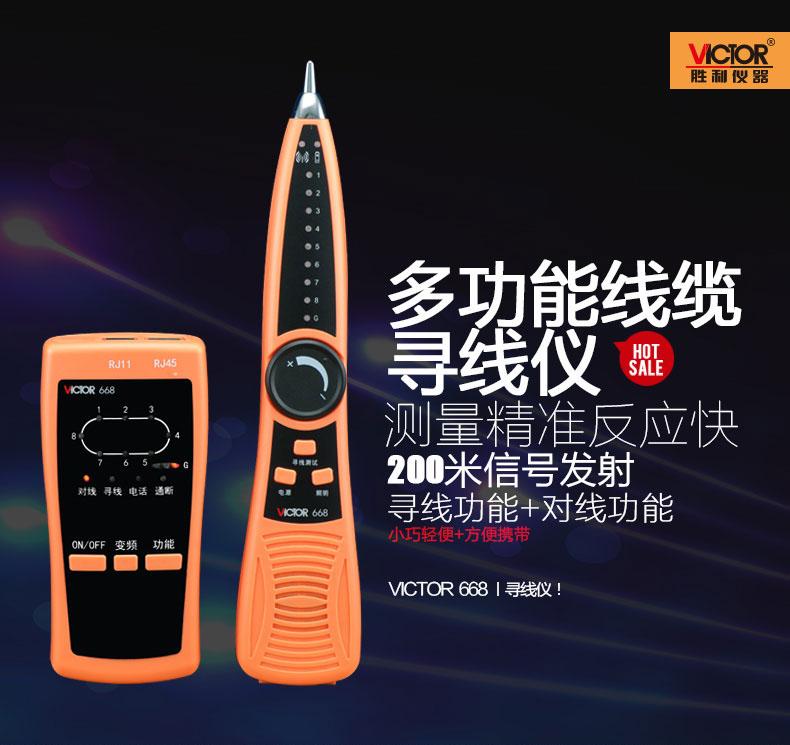 胜利/victor victor 668寻线仪