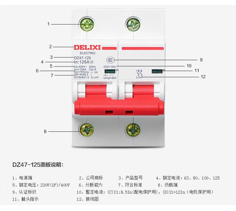 德力西 小型断路器,dz47-125 4p d125a,dz471254d125