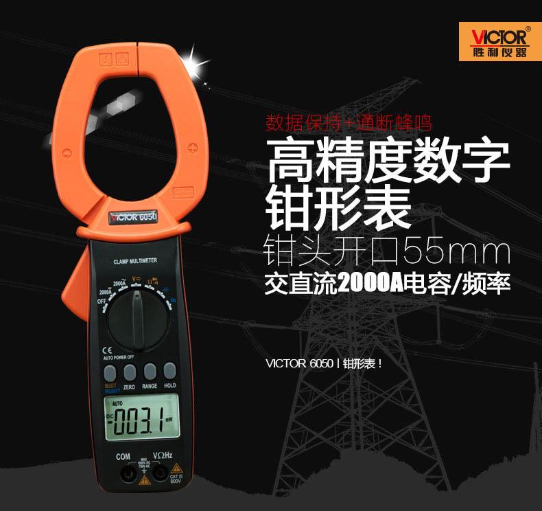 胜利/victor victor 6050钳形表