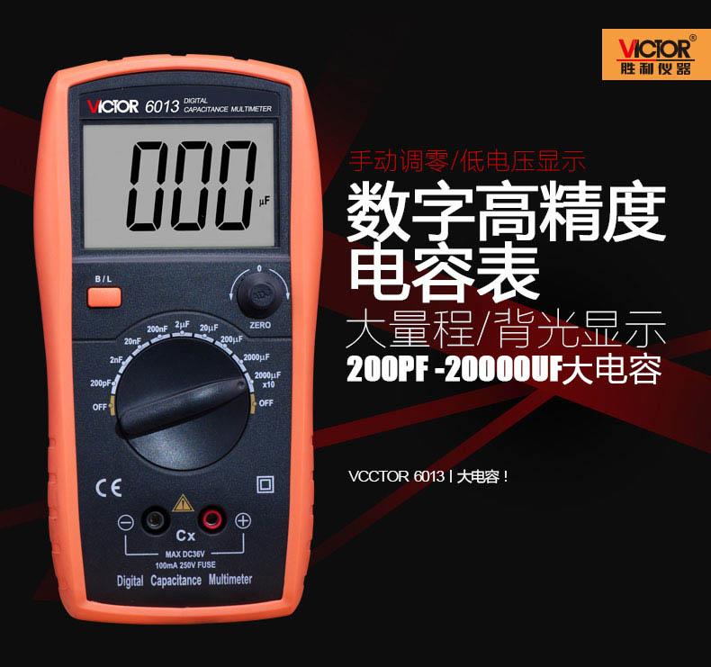 胜利/victor vc6013数字电感电容万用表