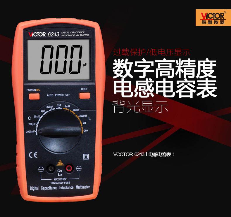 胜利/victor victor 6243数字电感电容万用表