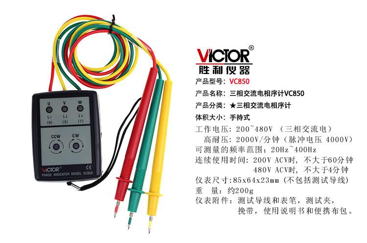 胜利/victor vc850相序表