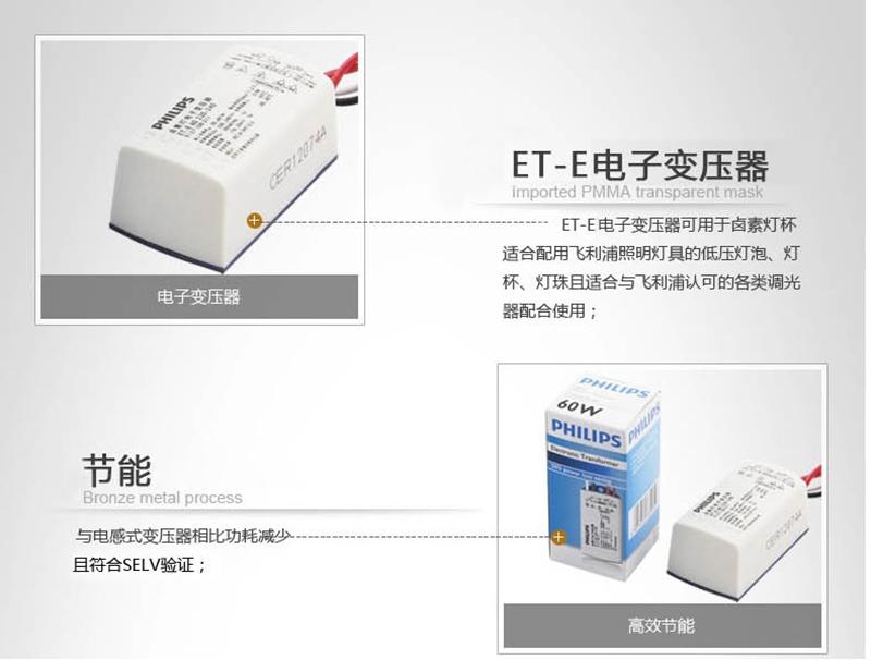 照明 照明电子 变压器 飞利浦 20-60w 石英杯灯变压器,et-e 60