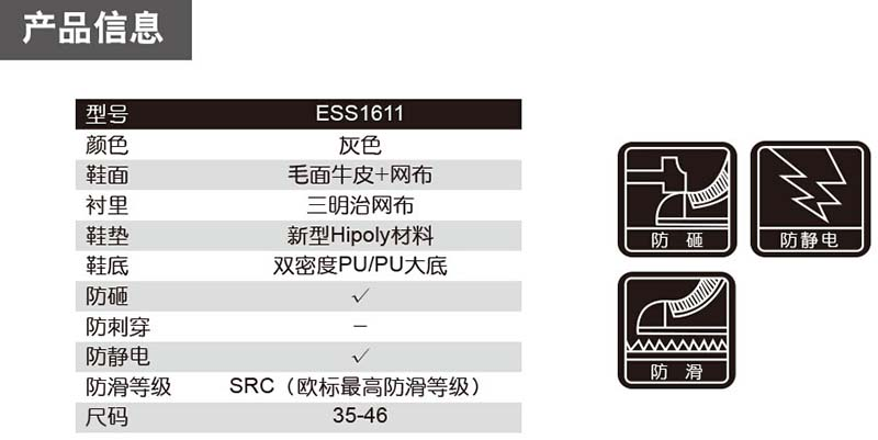 ESS1611-介绍.jpg