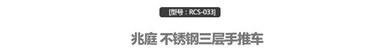 RCS-033KV图.jpg