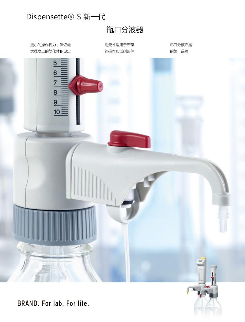 kv-Dispensette® S-1.jpg