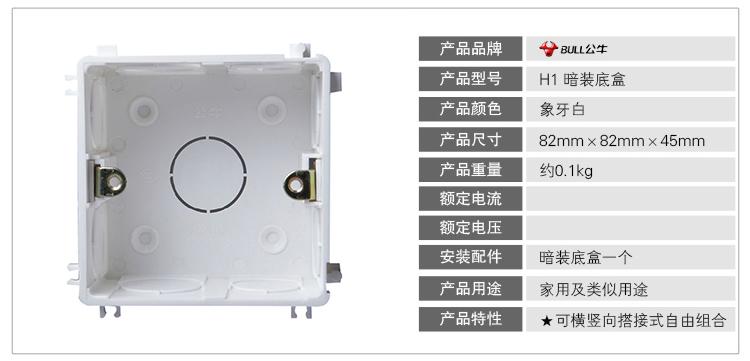 电工 开关插座,接线板 插座 公牛g06系列暗装底盒,h1  品牌授权brand