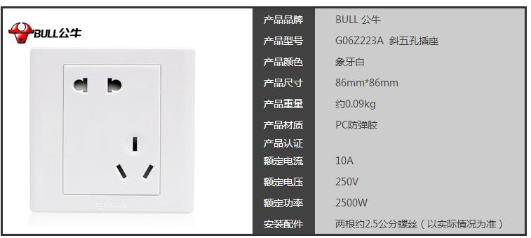 电工 开关插座,接线板 插座 公牛g06系列二三极宽体插座 10a,g06z223a