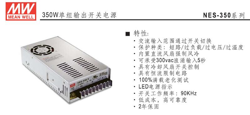 明纬 开关电源,nes-350-24