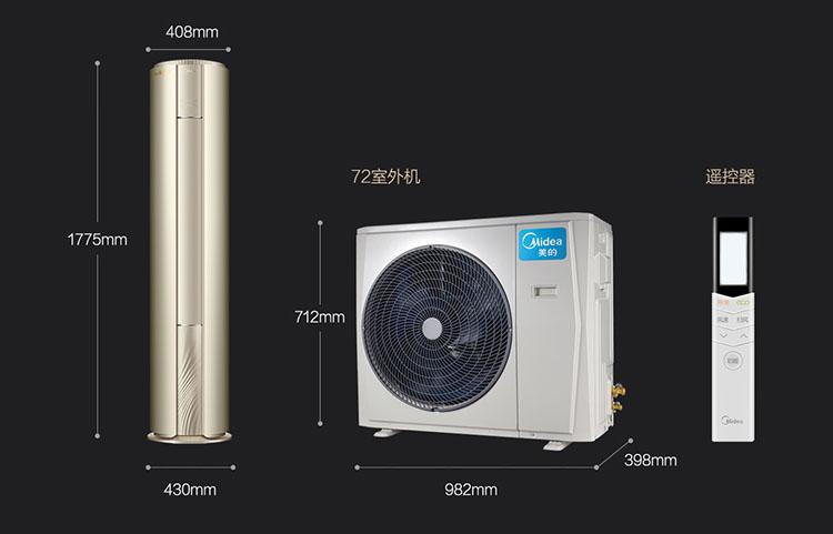 美的3匹圆柱冷暖变频空调柜机,制冷王,kfr-72lw/bp2dn