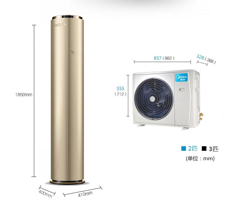 美的3匹圆柱冷暖变频空调柜机,智能王,kfr-72lw/bp3dn