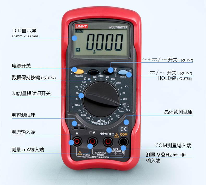 全新UT50系列中的UT56是一种性能稳定、高可靠性手持式4 1/2 数位数字多用表,整机电路设计以大规模集成电路,双积分A/D转换器为核心并配以全功能过载保护,可用来测量直流和交流电压、电流、电阻、电容、二极管、温度、频率以及电流通断,是用户理想的测试工具。