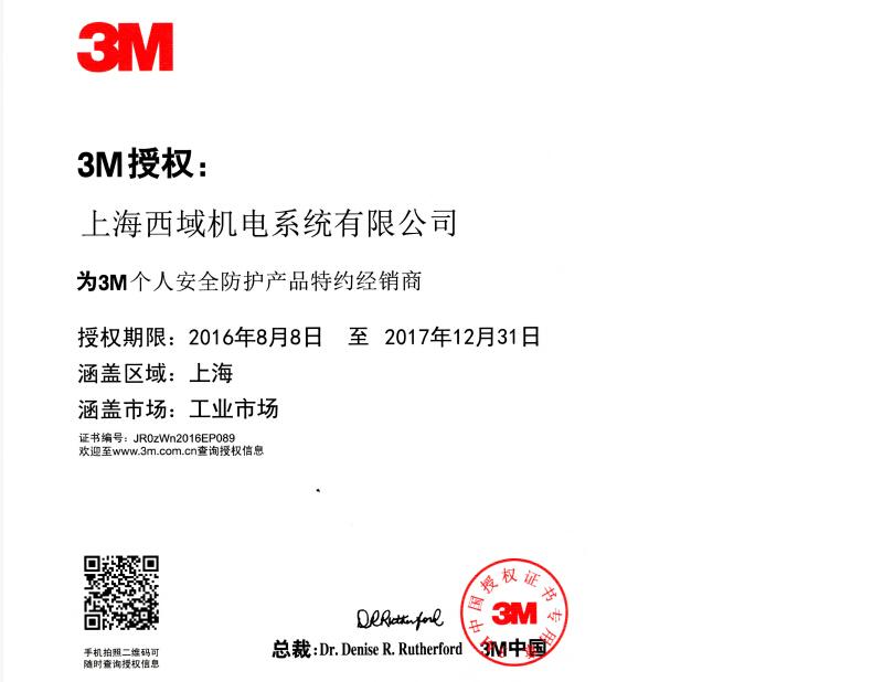 3M品牌授权.jpg