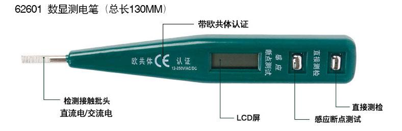 世达数显测电笔, 62601