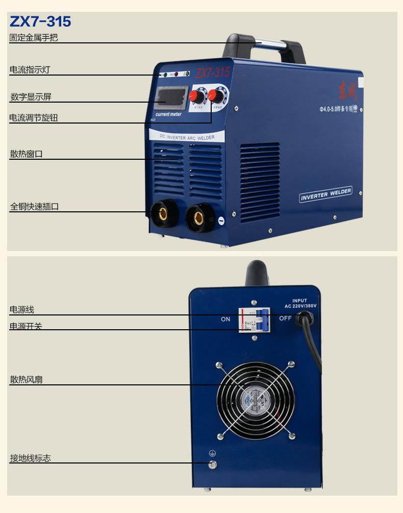 东成双电压直流手工弧焊机,zx7-315