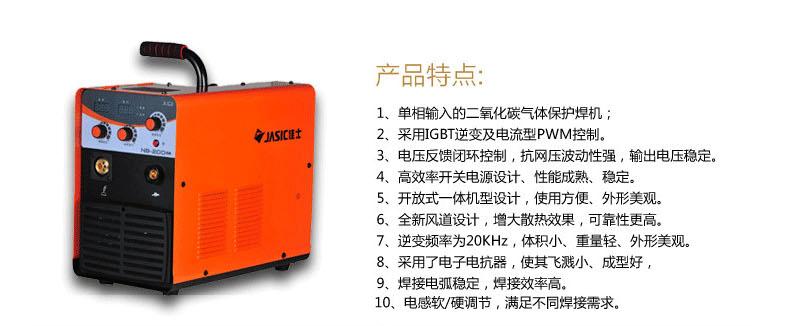nb-200(n214)工业型气体保护电焊机二氧化碳气保焊机,深圳佳士,单管