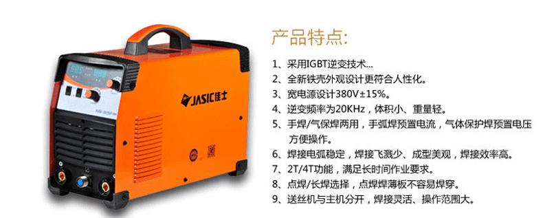 nb-270f(n203)工业型气体保护电焊机二氧化碳气保焊机,深圳佳士,220v