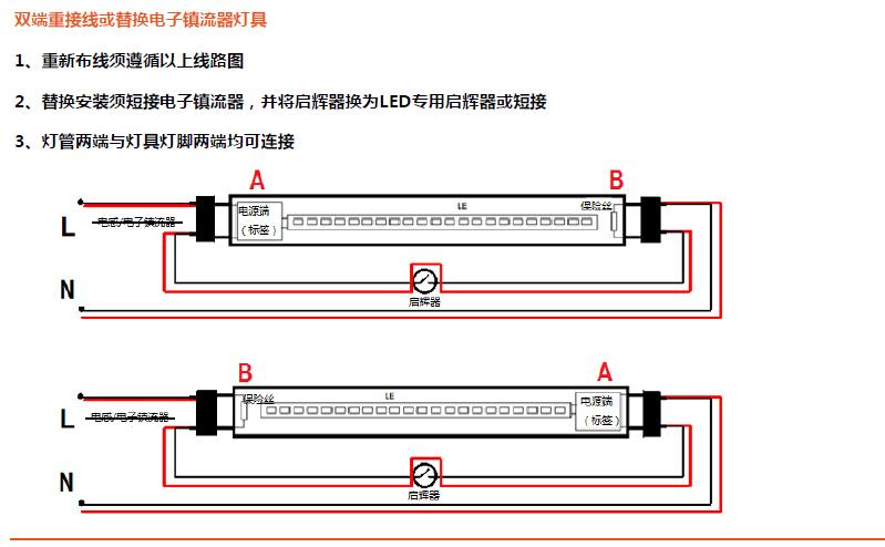osram 9w led t8 灯管,单端进电 st8-hc2 9w/740,4000